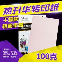 化纤绦纶金属  鼠标垫 非纯棉T恤 热升华转印纸 A4规格100张/包