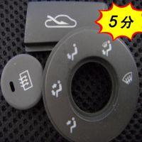 大众 福特汽车空调控制按键标示激光镭射雕刻 刻字透光无杂点