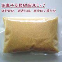 001×7阳离子交换树脂锅炉软化树脂酒店732型强酸阳离子树脂