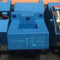 HAL50-S莱姆/LEM霍尔互感器 HAL50-S莱姆进口霍尔效应电流互感器