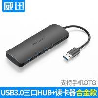 威迅 读卡器3.0高速USB多功能多合一U盘SD/TF卡相机带HUB分线器