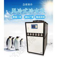 15HP风冷式冷水机 [价格21500] 工业冷水机组 厂家直销批发