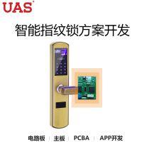 智能家居防盗智能指纹锁 遥控刷卡app远程控制电子门锁方案研发