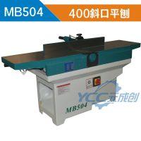 木工平面刨 元成创斜口刨木机 MB504平刨厂家