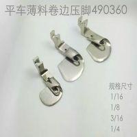 单针平车薄料卷边压脚490360 1/16 1/8 3/16 1/4压脚缝纫机配件
