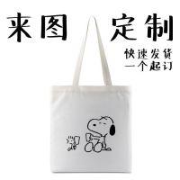 史努比卡通周边帆布袋chi定制购物袋女单肩包手提袋家庭收纳袋子