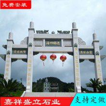 寺庙村庄标志性石雕牌坊 工艺精湛简易石牌楼 旅游景区石大门