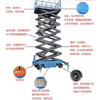 载重500kg升高10米12米移动式液压升降平台生产批发【华工机械】