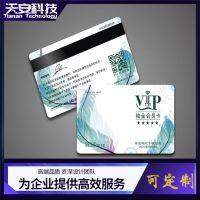 潮州市贵宾卡/VIP磁条卡印刷_免费设计