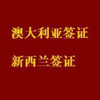 上海骐偲公司专业办理澳大利亚签证新西兰签证拒签翻案