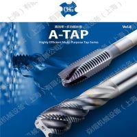 日本OSG镀钛丝锥 焱煊机械 铝用 嵌套 加长螺旋 难加工用螺旋丝锥