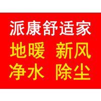 潍坊派康舒适家 地暖铺设,新风系统,净水系统,中央空调