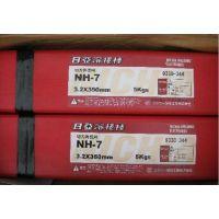 进口日本日亚LC-08焊条 E4303碳钢焊条 特价