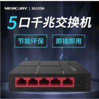 正品水星SG105M 千兆5口交换机以太网交换机网络监控桌面式