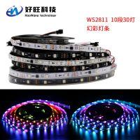 WS2811幻彩灯带 10段30灯12V 5050灯珠外置驱动 IC跑马编程灯条