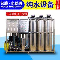 成都供应0.25-50吨反渗透纯水超纯水纯化水纯净水设备 大型一体化净水设备 成都名膜水处理设备厂家