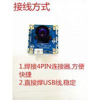 500万高拍仪超大感光1/2.5镁光 MI5100摄像头模组块拍A4文件身份证硬件