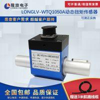 动态微扭矩传感器扭力传感器旋转转矩测量仪LONGLV-WTQ1050A