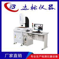 达标仪器 全自动影像测量仪 CNC扫描测量 自动学习测量