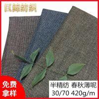 秋冬新款半精纺格休闲格粗纺羊绒格子小西装外套布料可定制