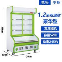 莞松牌豪华冷藏柜1.2米烧烤点菜柜商用麻辣烫展示冰柜