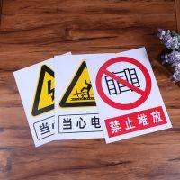 供应安全指示铝制标牌禁止通行警示标识牌 pvc铭牌制作标志牌