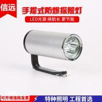 厂家直销JW7102 手提式防爆探照灯led防爆探照灯便携式强光灯