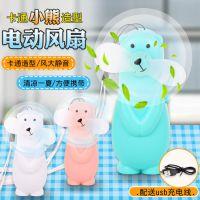 卡通北极熊USB充电风扇 迷你手持充电风扇夏日学生可拆装转动把手