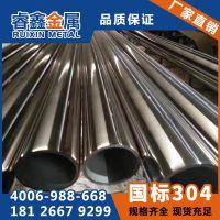 佛山睿鑫304卫生管 食品级不锈钢水管 DN32薄壁不锈钢水管