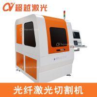 SMT钢网激光切割机|激光划片机|光纤金属片智能切割设备机器|Beyond laser