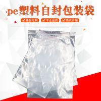 炜基工贸厂家直销pe透明食品包装袋pe塑料自封包装袋可裝各类食品可降解材料