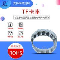 惠州HIFI音响T-F卡座生产厂家 安全可靠T-Flash卡座东莞泰威电子