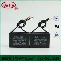 赛福 CBB61启动电容 暖风机电容 4.5UF 450V 电机风扇电容 直销