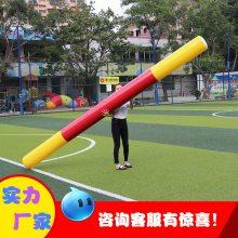 厂家直销娱乐PVC充气金箍棒 儿童趣味运动会体智能拓展道具可定制 充气金箍棒哪里有卖