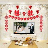 结婚用品婚房装饰婚庆新房婚礼布置电视背景墙无纺布对联喜字拉花