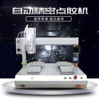 瑞德鑫全自动点胶机,精工品质全国包邮