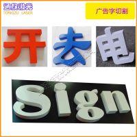 供应广告雕刻机双色板亚克力迷你字1325多功能标识标牌切割雕刻机