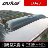雷克萨斯LX470天窗晴雨挡凌志LX470专用天窗挡雨眉保护罩改装配件