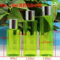 80ml 120ml 140ml高档化妆水瓶 卸妆液瓶 爽肤水瓶 PET塑料瓶
