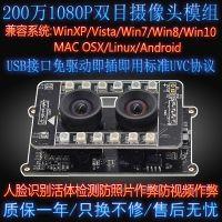 200万双宽动态双目摄像头模组模块USB接口免驱动活体检测人证对比移动侦测摄像头