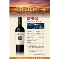 澳洲原瓶进口红酒明星产品,信天翁西拉干红葡萄酒、保税区发货