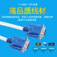 高清3+4VGA15针全通信号线  HUL会林电脑显示器数字高清连接线