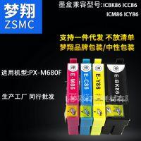 兼容爱普生EPSON ICBK86 ICC86 ICM86 ICY86墨盒 PX-M680F墨盒
