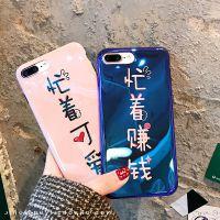 苹果7plus忙着赚钱手机壳iPhone8可爱创意蓝光文字6s硅胶软壳10x