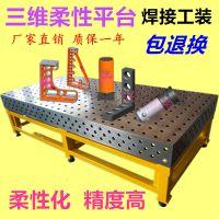 批发生产三维柔性焊接平台/组合工装夹具/焊接工装平台 钢件平板