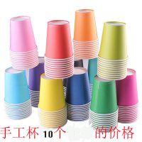 手工彩色纸杯 幼儿园早教美术手工纸杯 儿童创意diy材料