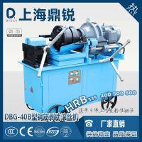 上海鼎锐DBG-40B钢筋滚丝机 加工16-40钢筋 加工速度快
