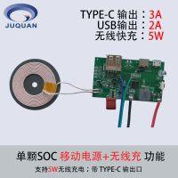 英集芯ip5566移动电源+无线充二合一方案由聚泉鑫提供单片机方案设计