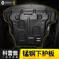 专用于17款全新雷诺科雷傲汽车用品发动机下护板底盘保护装甲改装