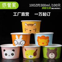纸管家一次性加厚冰淇淋包装碗10盎司奶昔酸奶纸杯雪糕盒子 100只